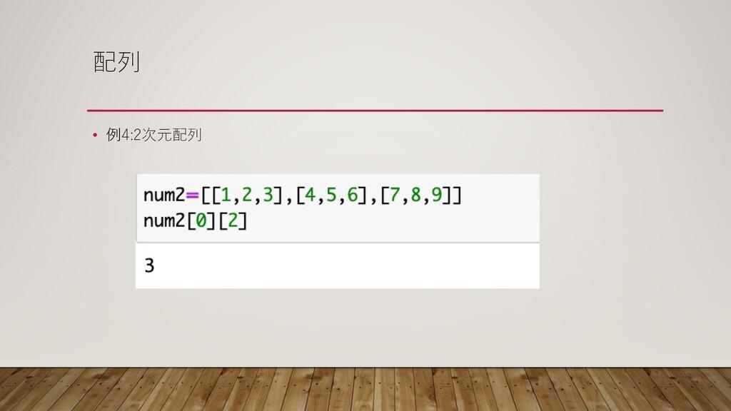 配列 • 例4:2次元配列