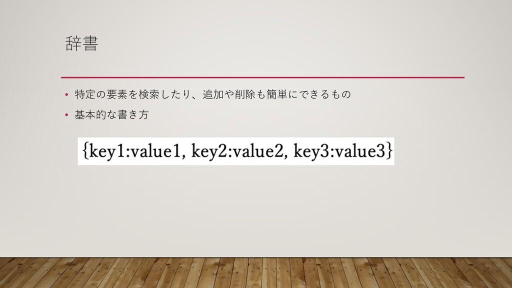 辞書 • 特定の要素を検索したり、追加や削除も簡単にできるもの • 基本的な書き⽅