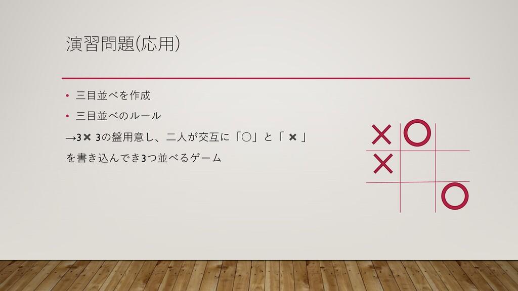 演習問題(応⽤) • 三⽬並べを作成 • 三⽬並べのルール →3✖ 3の盤⽤意し、⼆⼈が交互に...