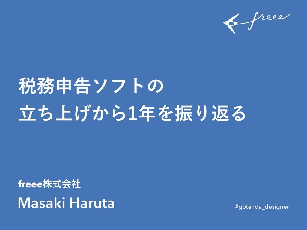 ੫ਃࠂιϑτͷ ্ཱ͔ͪ͛ΒΛৼΓฦΔ Masaki Haruta freeeגࣜձࣾ...