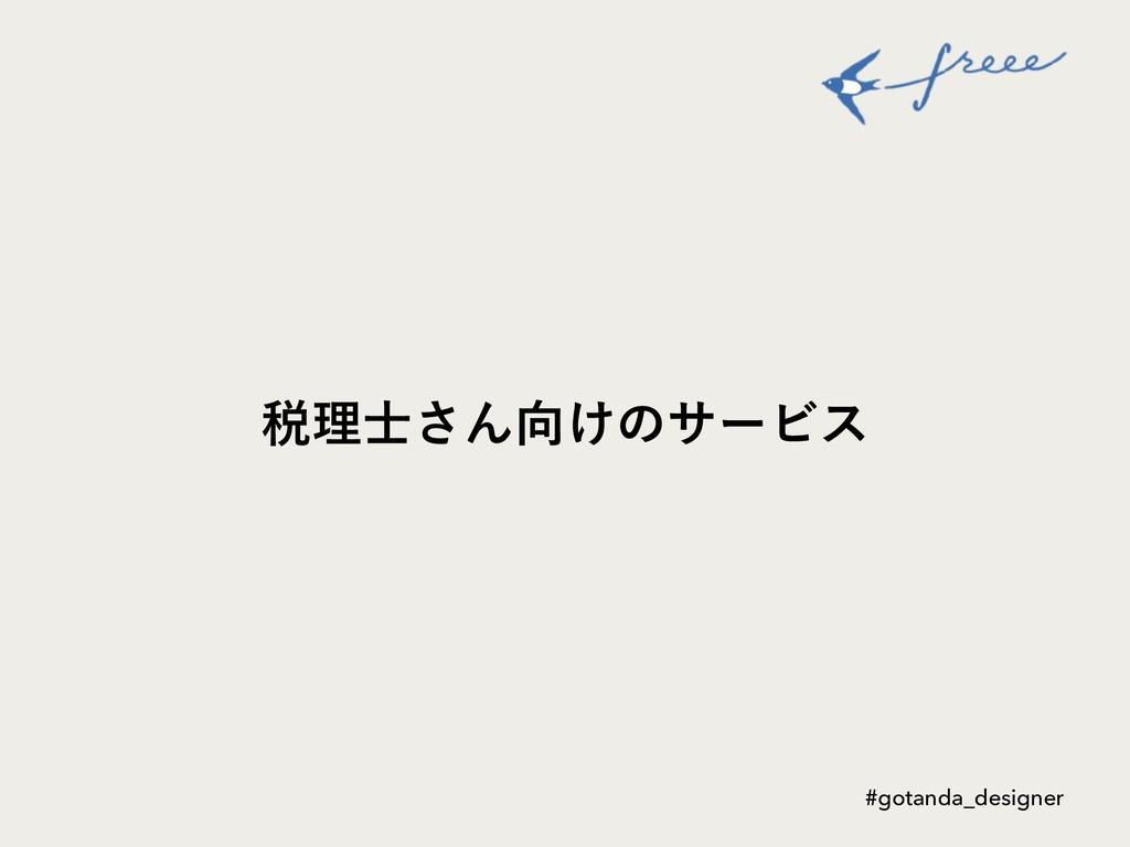 ੫ཧ͞Μ͚ͷαʔϏε #gotanda_designer
