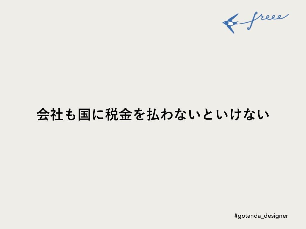 ձࣾࠃʹ੫ۚΛΘͳ͍ͱ͍͚ͳ͍ #gotanda_designer