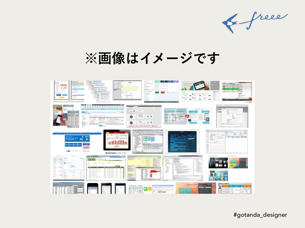 ˞ը૾ΠϝʔδͰ͢ #gotanda_designer