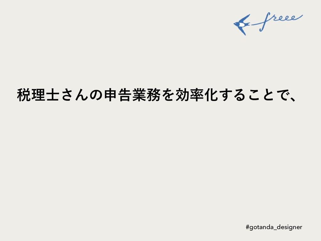 ੫ཧ͞ΜͷਃࠂۀΛޮԽ͢Δ͜ͱͰɺ #gotanda_designer