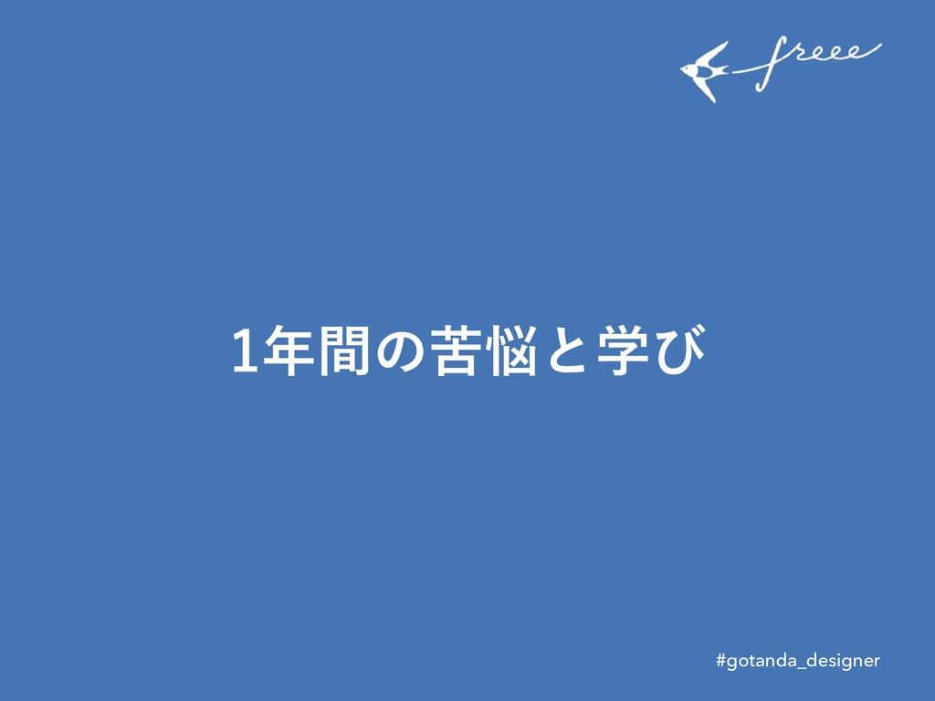 ؒͷۤͱֶͼ #gotanda_designer