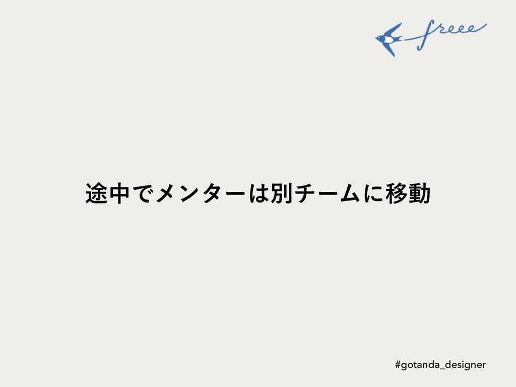 ్தͰϝϯλʔผνʔϜʹҠಈ #gotanda_designer