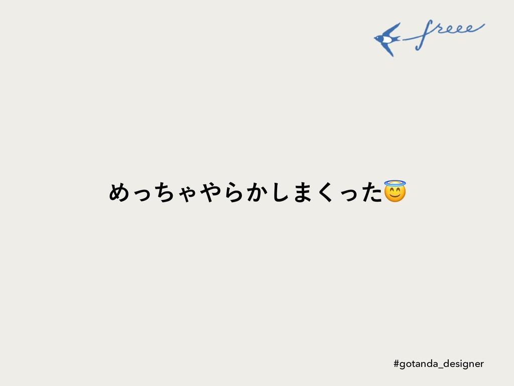 ΊͬͪΌΒ͔͠·ͬͨ͘ #gotanda_designer