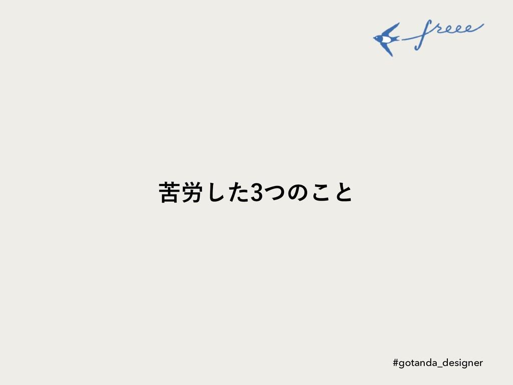 ۤ࿑ͨͭ͠ͷ͜ͱ #gotanda_designer