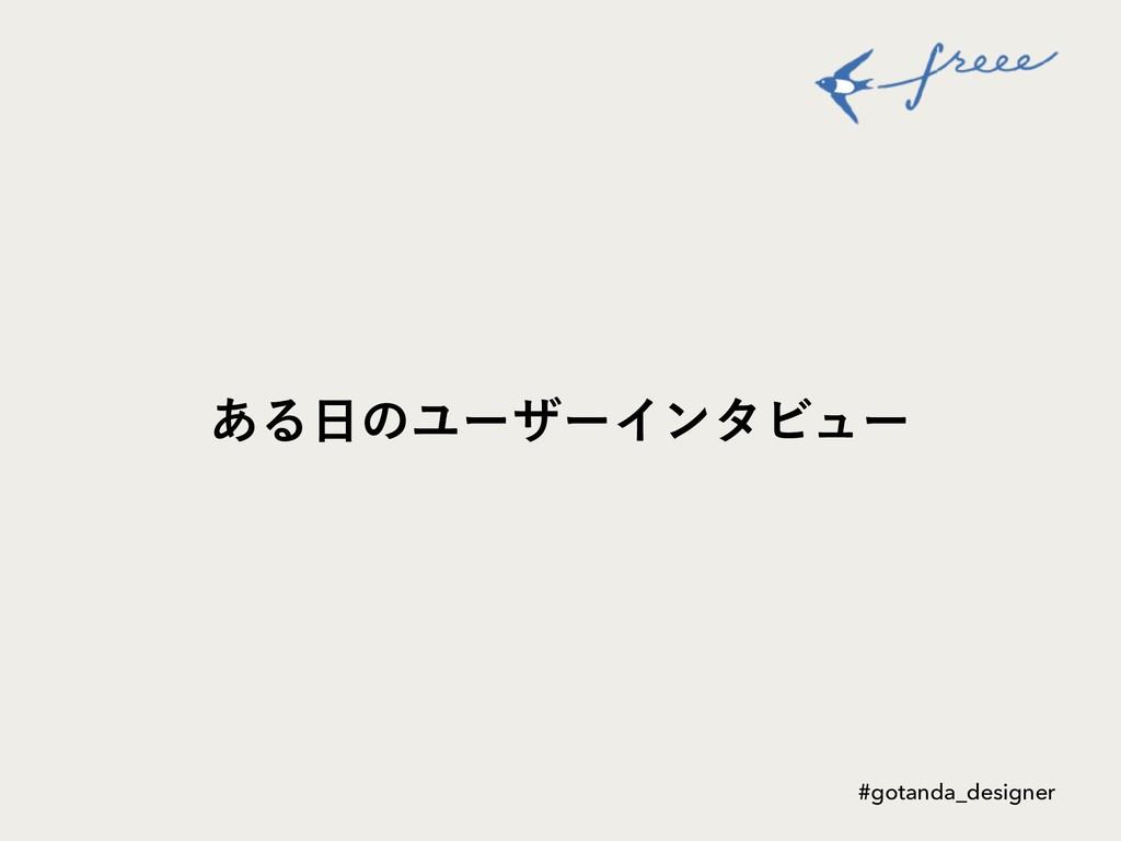 ͋ΔͷϢʔβʔΠϯλϏϡʔ #gotanda_designer