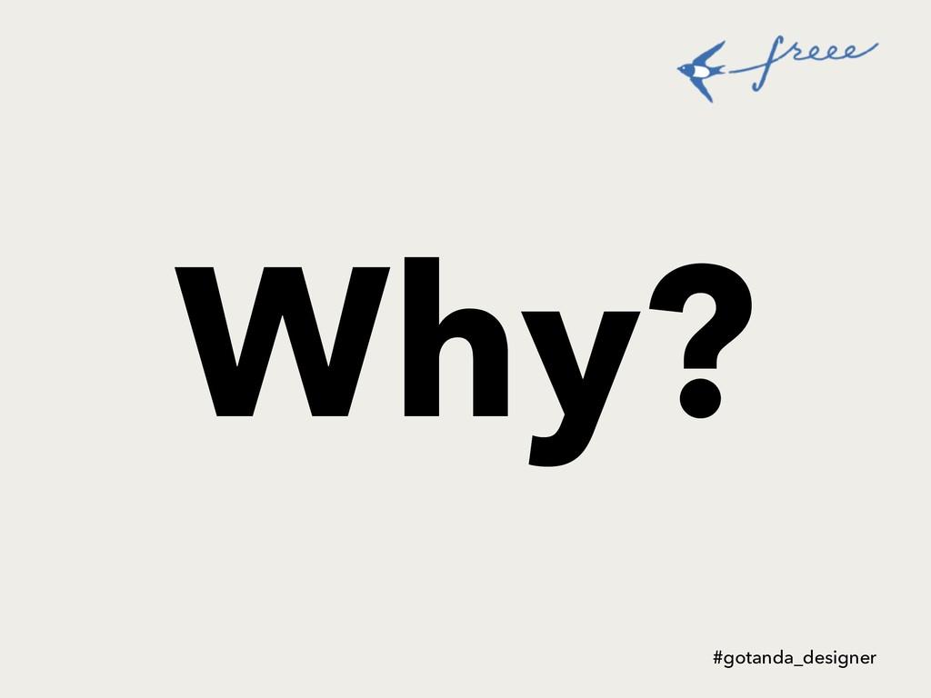 Why? #gotanda_designer