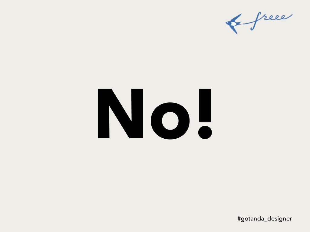 No! #gotanda_designer