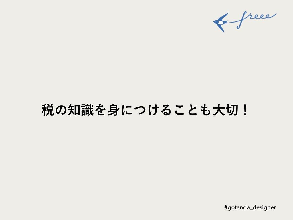 ੫ͷࣝΛʹ͚ͭΔ͜ͱେʂ #gotanda_designer
