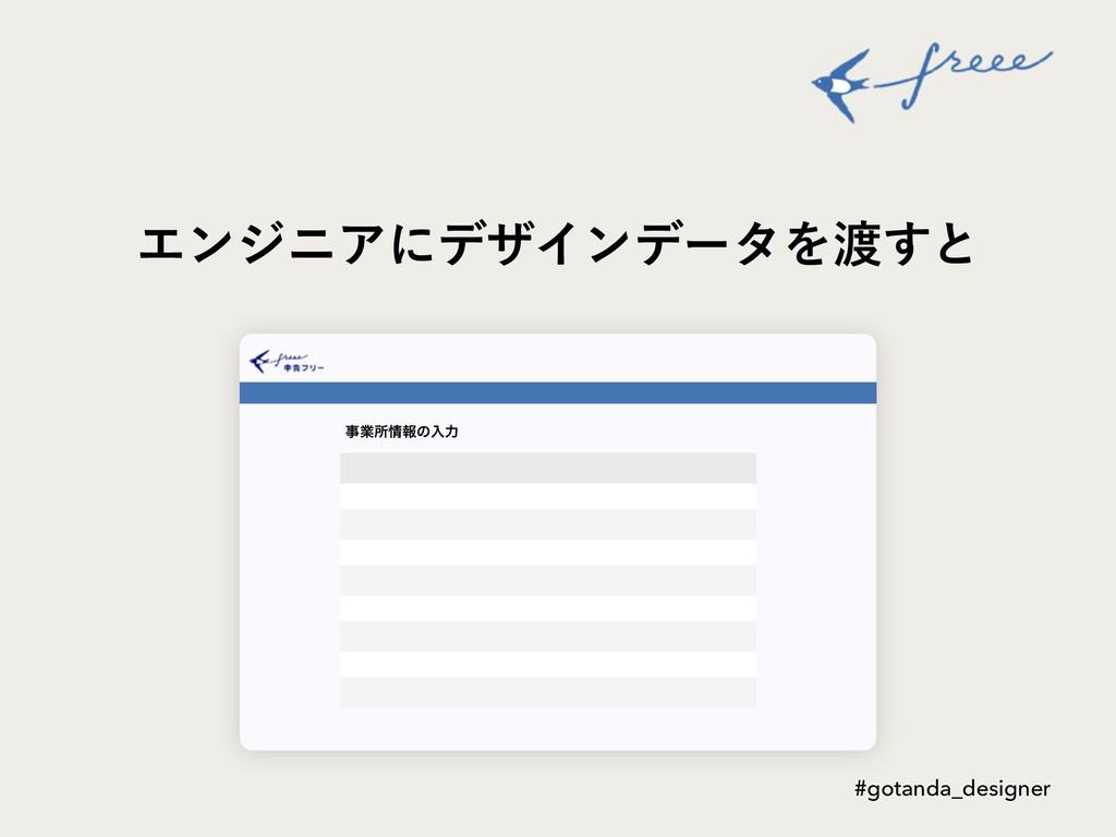 ΤϯδχΞʹσβΠϯσʔλΛ͢ͱ ۀॴใͷೖྗ #gotanda_designer