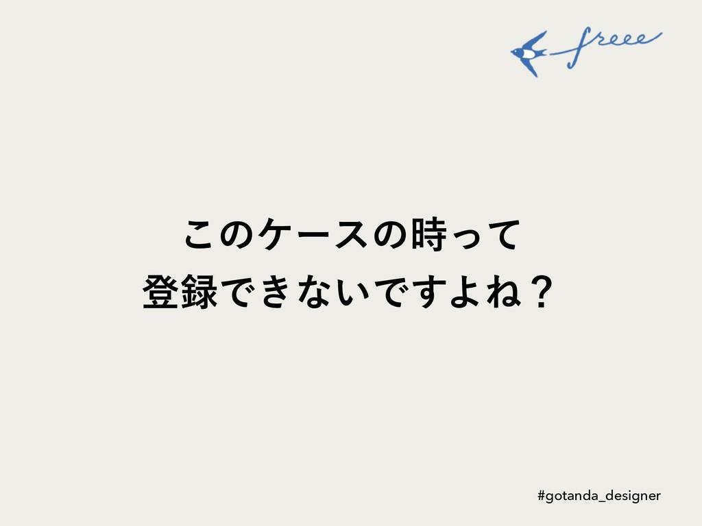 ͜ͷέʔεͷͬͯ ొͰ͖ͳ͍Ͱ͢ΑͶʁ #gotanda_designer
