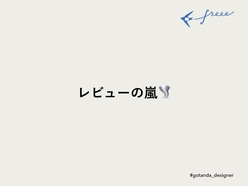 ϨϏϡʔͷཛྷ #gotanda_designer