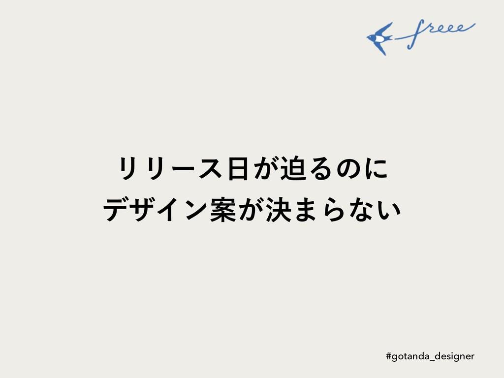 ϦϦʔε͕ഭΔͷʹ σβΠϯҊ͕ܾ·Βͳ͍ #gotanda_designer