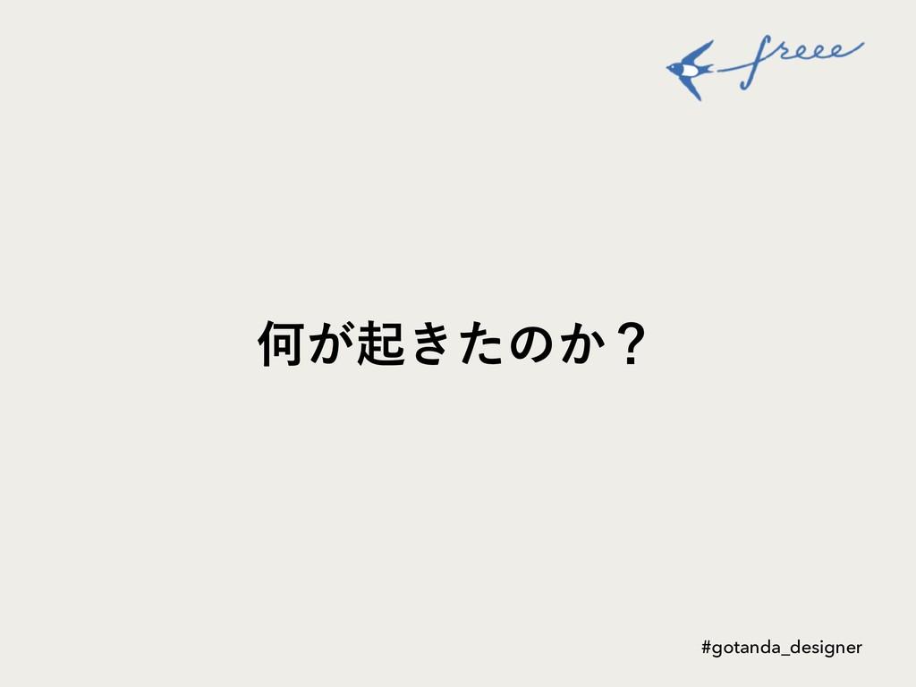 Կ͕ى͖ͨͷ͔ʁ #gotanda_designer