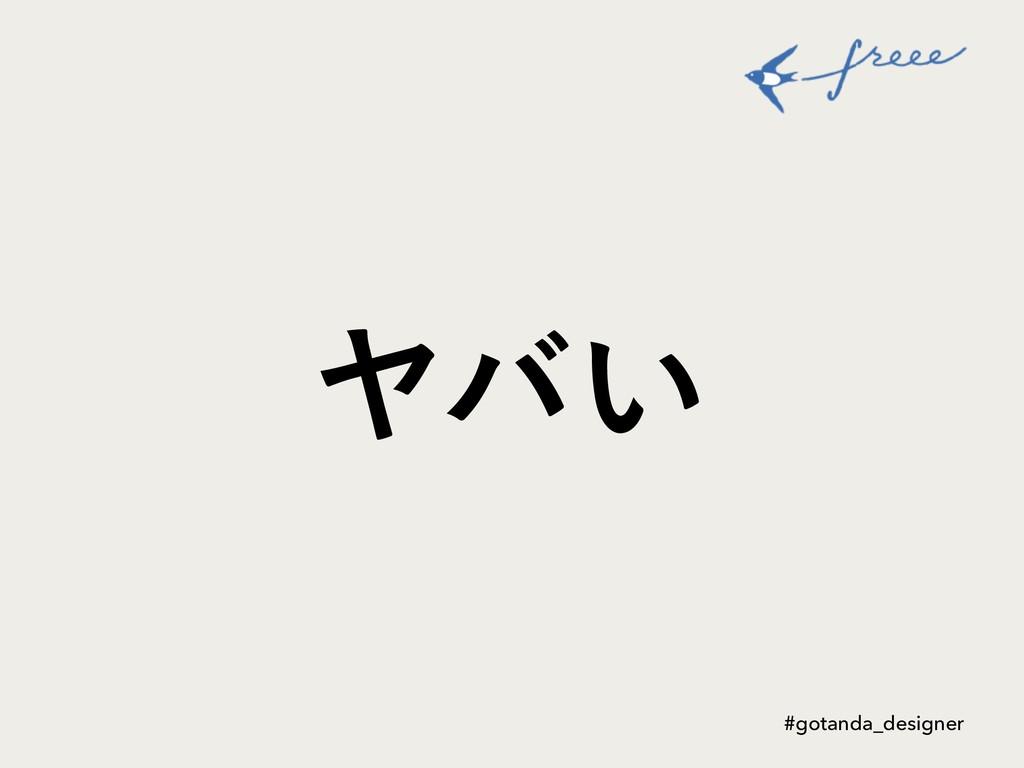 Ϡό͍ #gotanda_designer