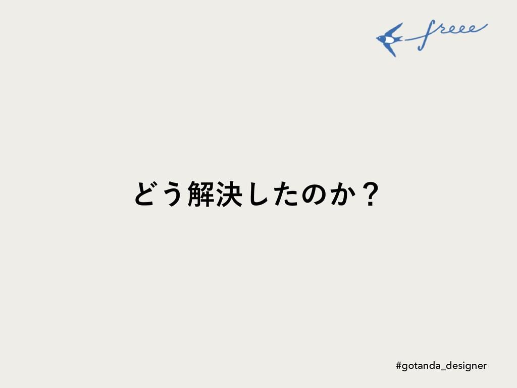 Ͳ͏ղܾͨ͠ͷ͔ʁ #gotanda_designer