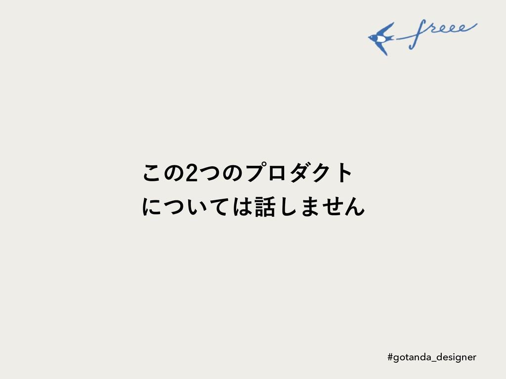 ͜ͷͭͷϓϩμΫτ ʹ͍ͭͯ͠·ͤΜ #gotanda_designer