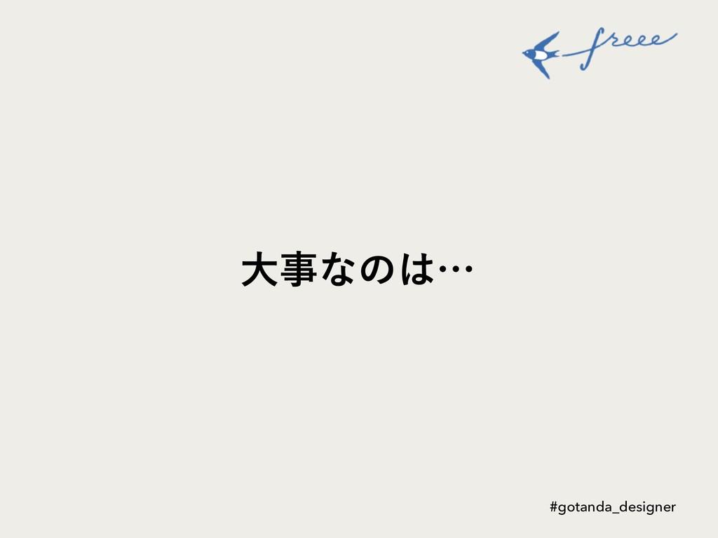 େͳͷʜ #gotanda_designer