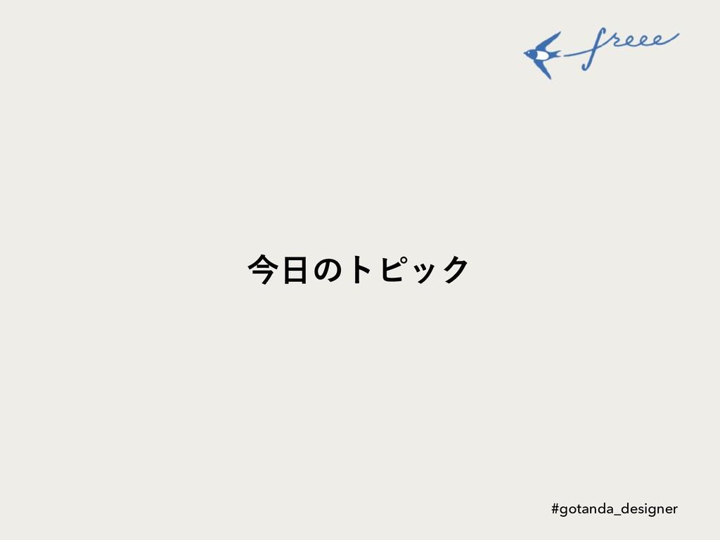 ࠓͷτϐοΫ #gotanda_designer
