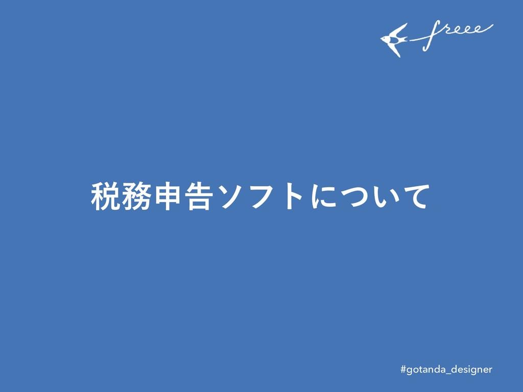 ੫ਃࠂιϑτʹ͍ͭͯ #gotanda_designer