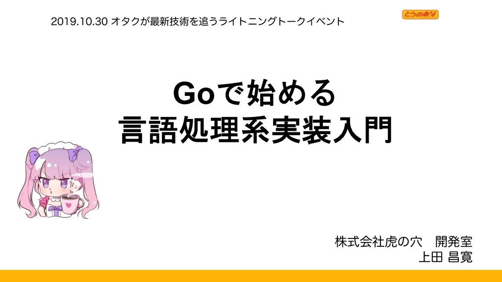 Goで始める 言語処理系実装入門 ΦλΫ͕࠷৽ٕज़Λ͏ϥΠτχϯάτʔ...