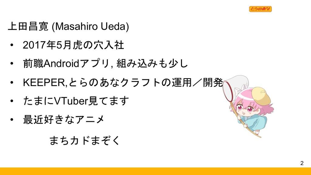 2 上田昌寛 (Masahiro Ueda) • 2017年5月虎の穴入社 • 前職Andro...