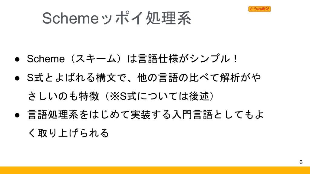 Schemeッポイ処理系 6 ● Scheme(スキーム)は言語仕様がシンプル! ● S式とよ...