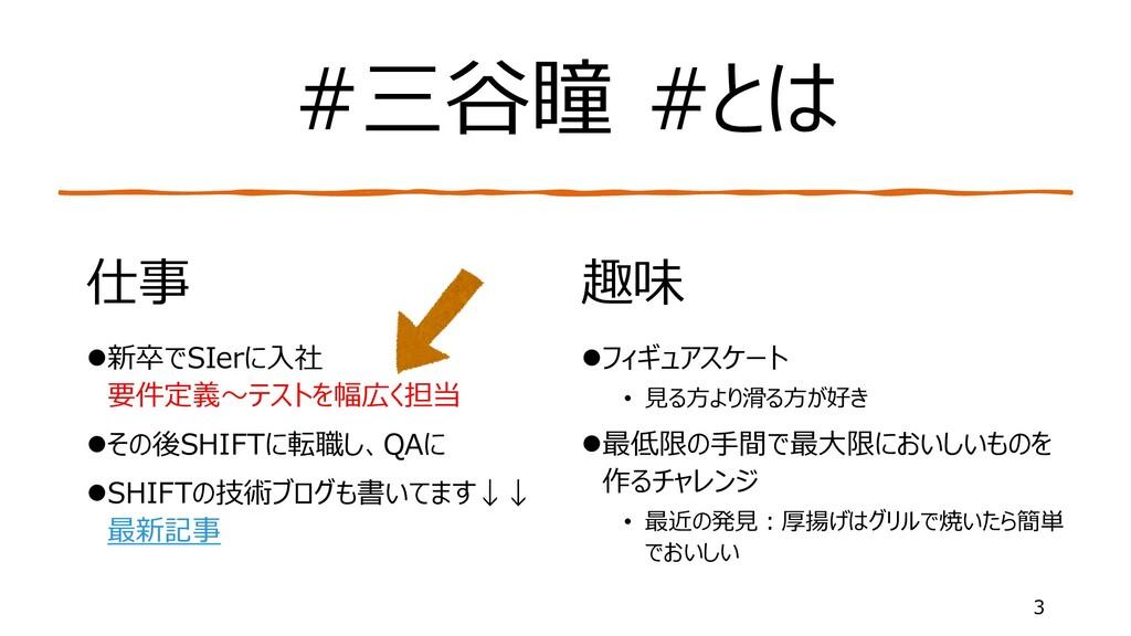 #三谷瞳 #とは 仕事 ⚫新卒でSIerに入社 要件定義~テストを幅広く担当 ⚫その後SHIF...