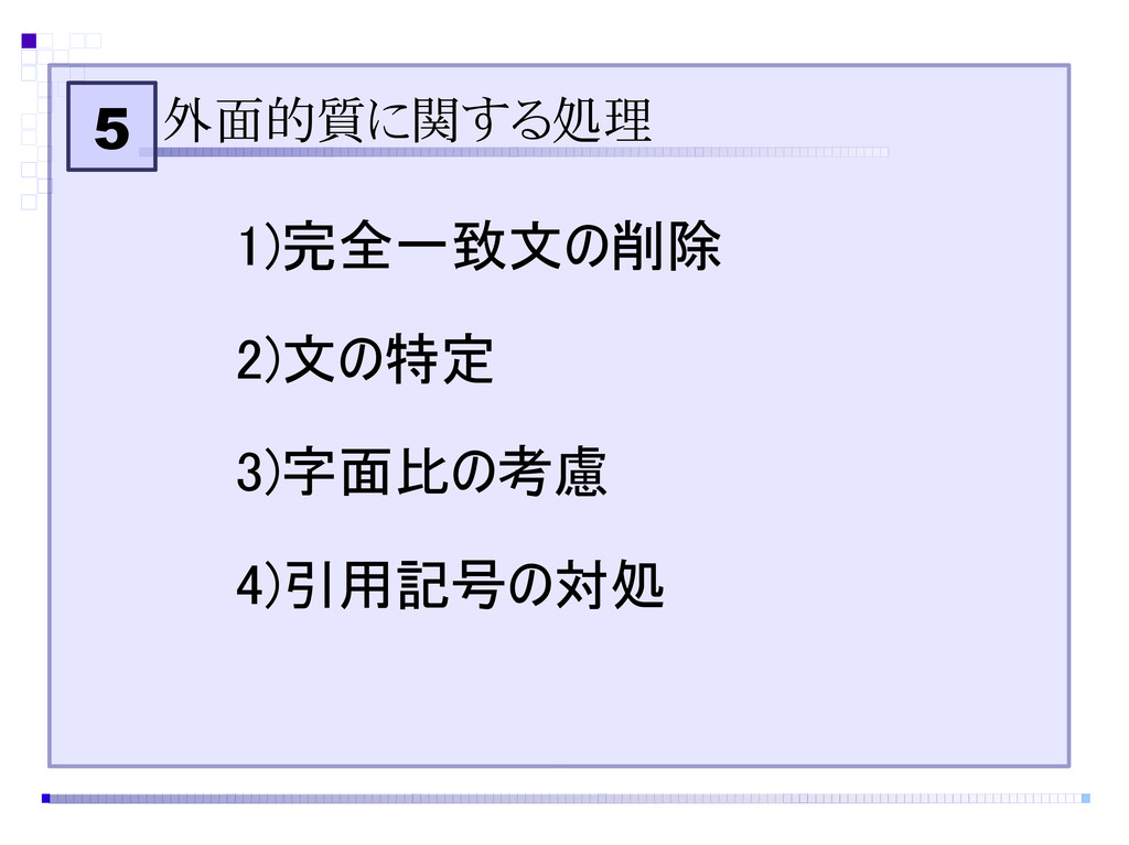 5 外面的質に関する処理 1)完全一致文の削除 2)文の特定 3)字面比の考慮 4)引用記号の...