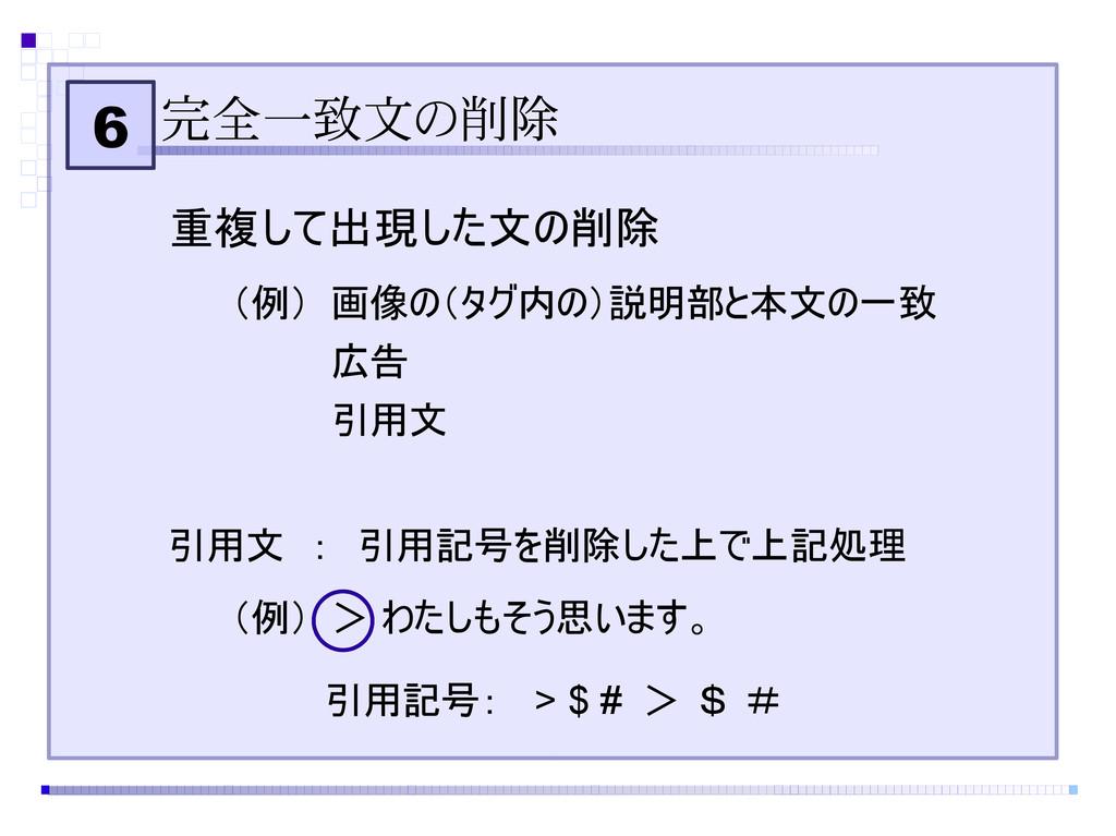 6 完全一致文の削除 重複して出現した文の削除 (例) 画像の(タグ内の)説明部と本文の一致 ...