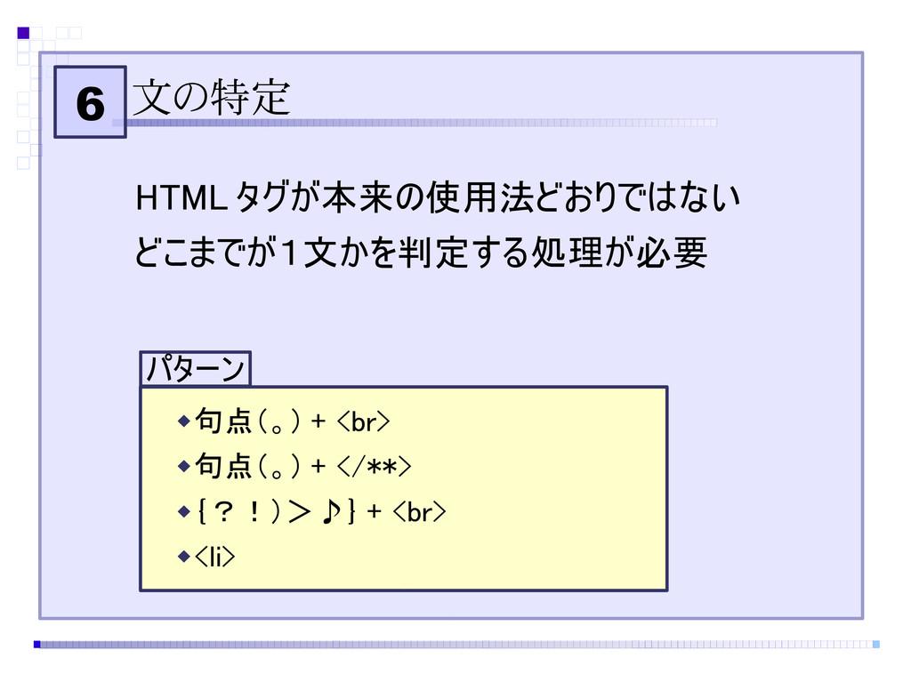 6 文の特定 HTML タグが本来の使用法どおりではない どこまでが1文かを判定する処理が必要...