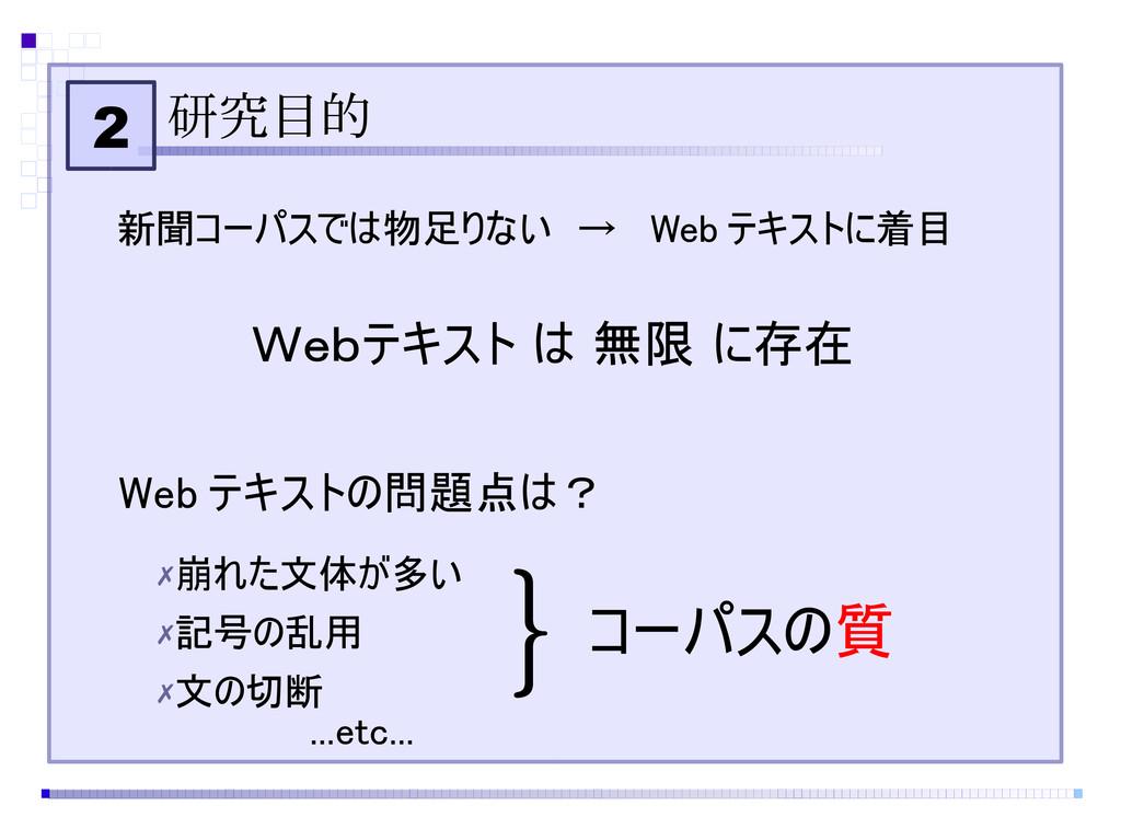 2 研究目的 Webテキスト は 無限 に存在 新聞コーパスでは物足りない →  Web テキ...