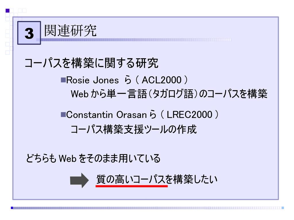 3 関連研究 コーパスを構築に関する研究 Rosie Jones ら ( ACL2000 )...