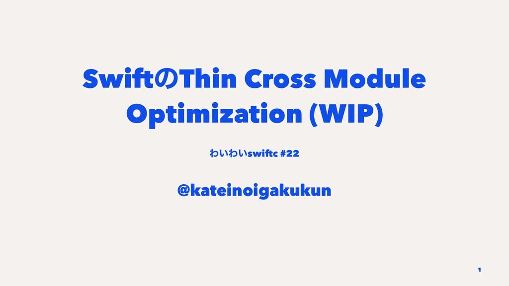 SwiftͷThin Cross Module Optimization (WIP) Θ͍Θ͍...