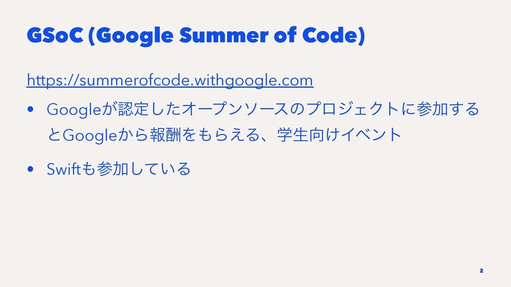 GSoC (Google Summer of Code) https://summerofco...