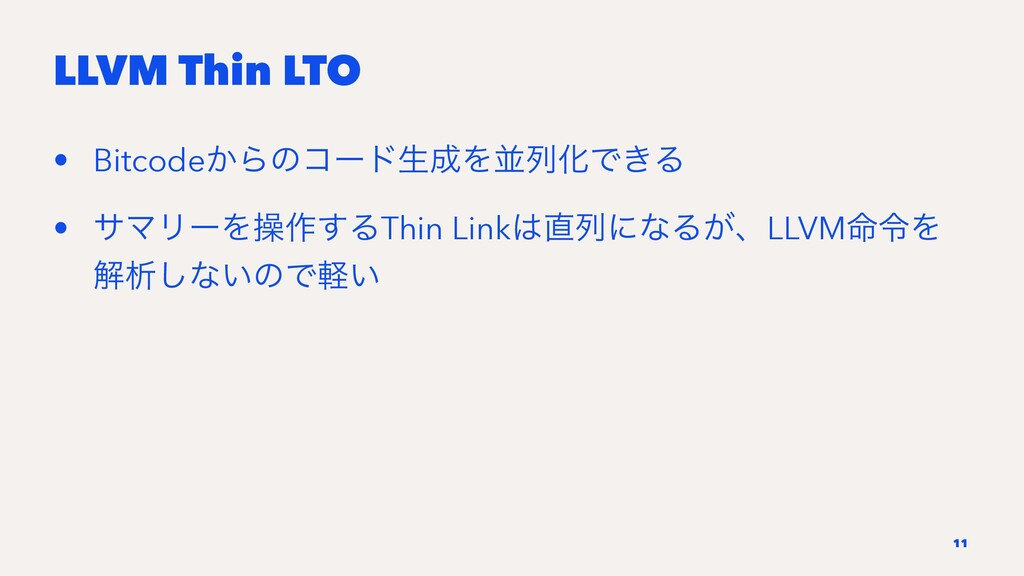 LLVM Thin LTO • Bitcode͔ΒͷίʔυੜΛฒྻԽͰ͖Δ • αϚϦʔΛૢ...