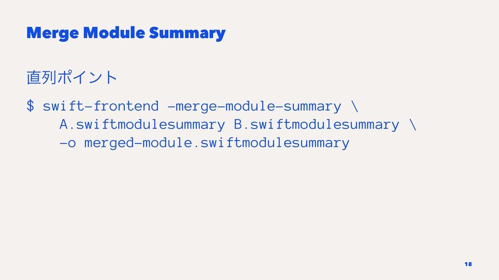 Merge Module Summary ྻϙΠϯτ $ swift-frontend -m...