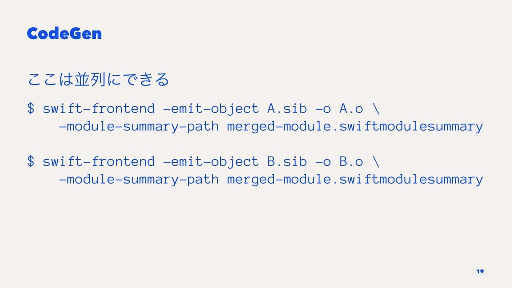 CodeGen ͜͜ฒྻʹͰ͖Δ $ swift-frontend -emit-object...