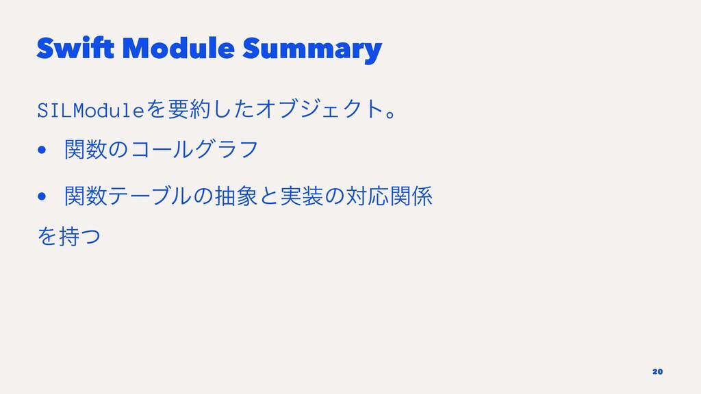 Swift Module Summary SILModuleΛཁͨ͠ΦϒδΣΫτɻ • ؔ...