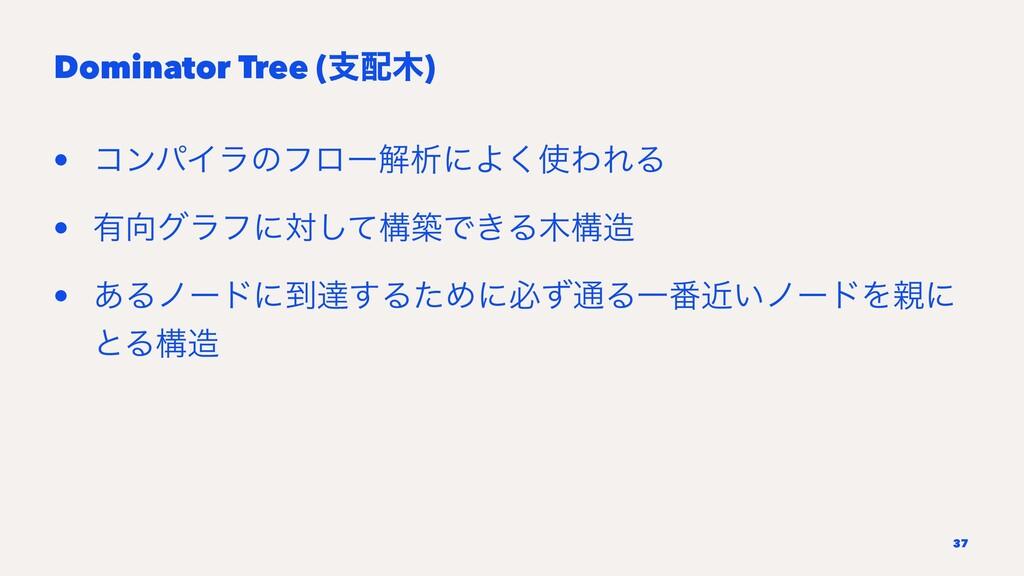 Dominator Tree (ࢧ) • ίϯύΠϥͷϑϩʔղੳʹΑ͘ΘΕΔ • ༗ά...