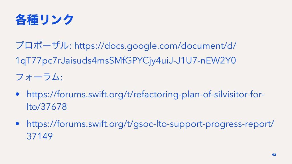 ֤छϦϯΫ ϓϩϙʔβϧ: https://docs.google.com/document/...