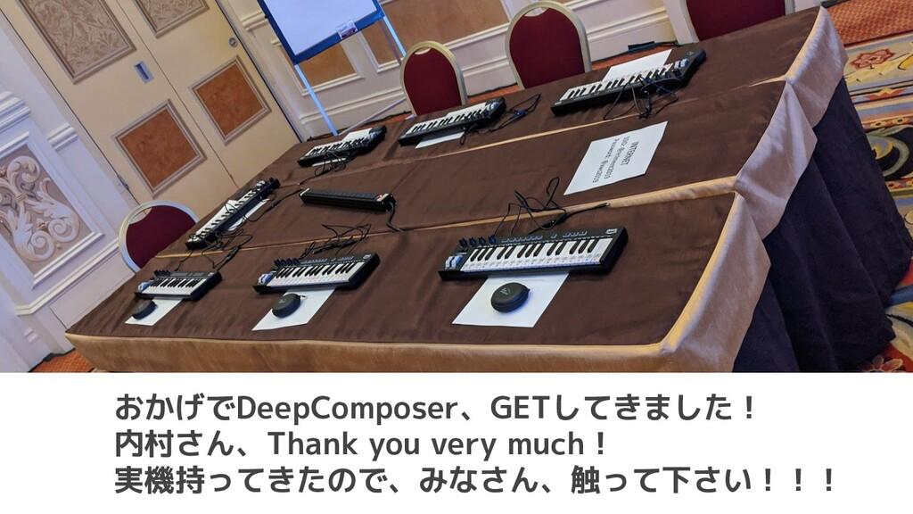 おかげでDeepComposer、GETしてきました! 内村さん、Thank you very...