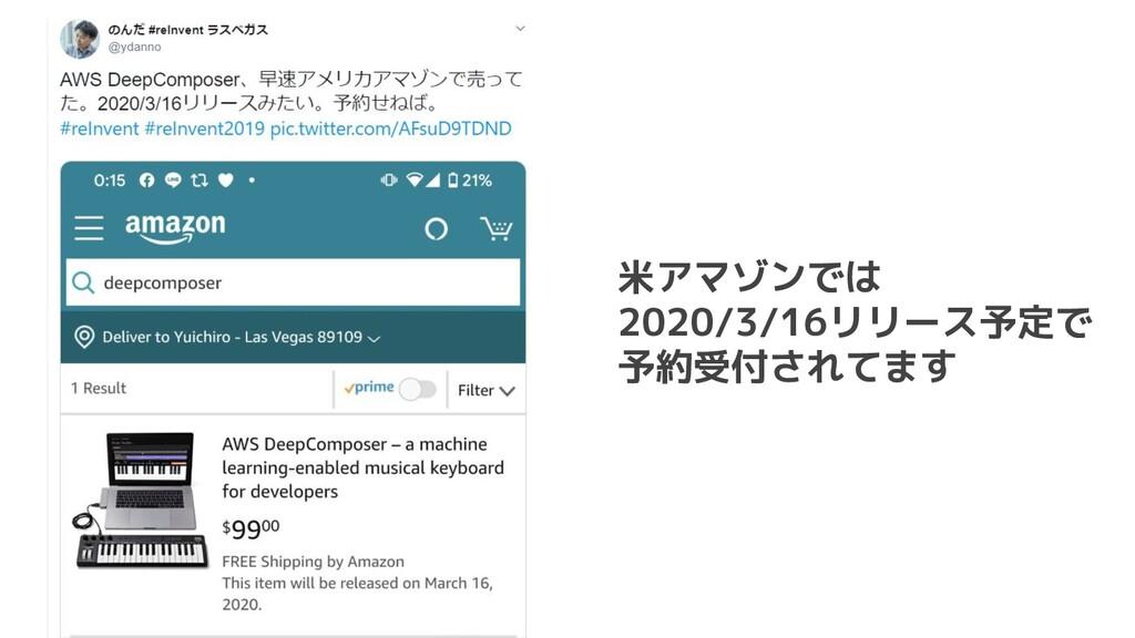 米アマゾンでは 2020/3/16リリース予定で 予約受付されてます
