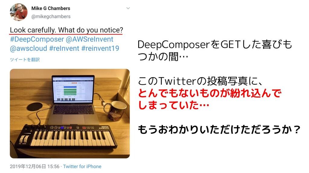 DeepComposerをGETした喜びも つかの間… このTwitterの投稿写真に、 とん...