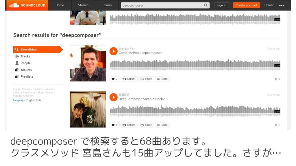 deepcomposer で検索すると68曲あります。 クラスメソッド 宮島さんも15曲アップ...