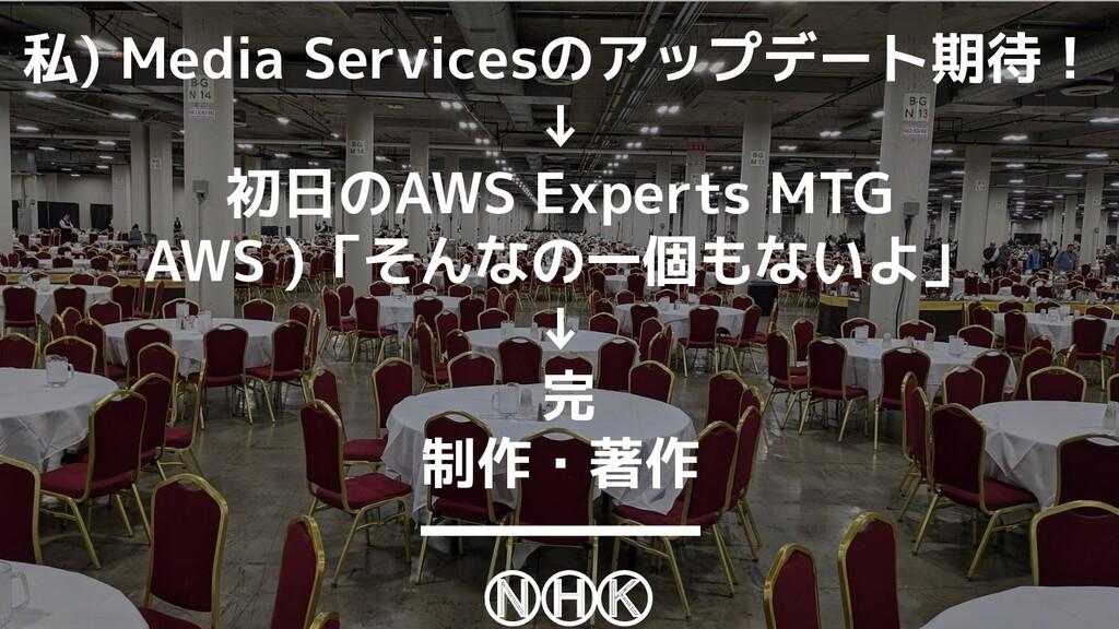 私) Media Servicesのアップデート期待! ↓ 初日のAWS Experts MT...
