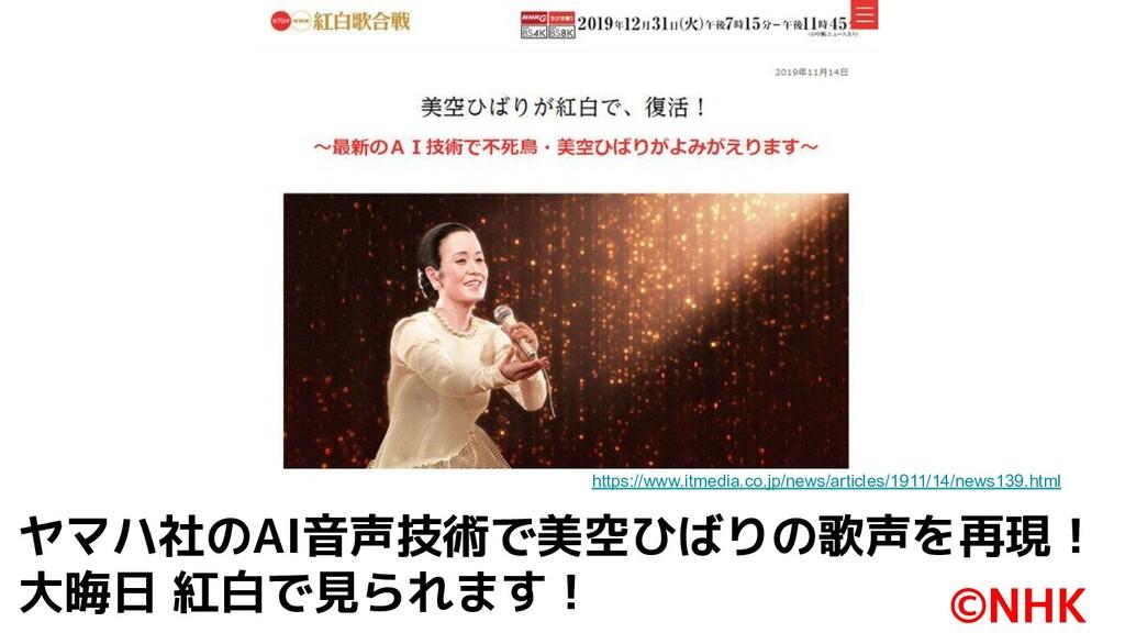 ヤマハ社のAI音声技術で美空ひばりの歌声を再現! 大晦日 紅白で見られます! https://...